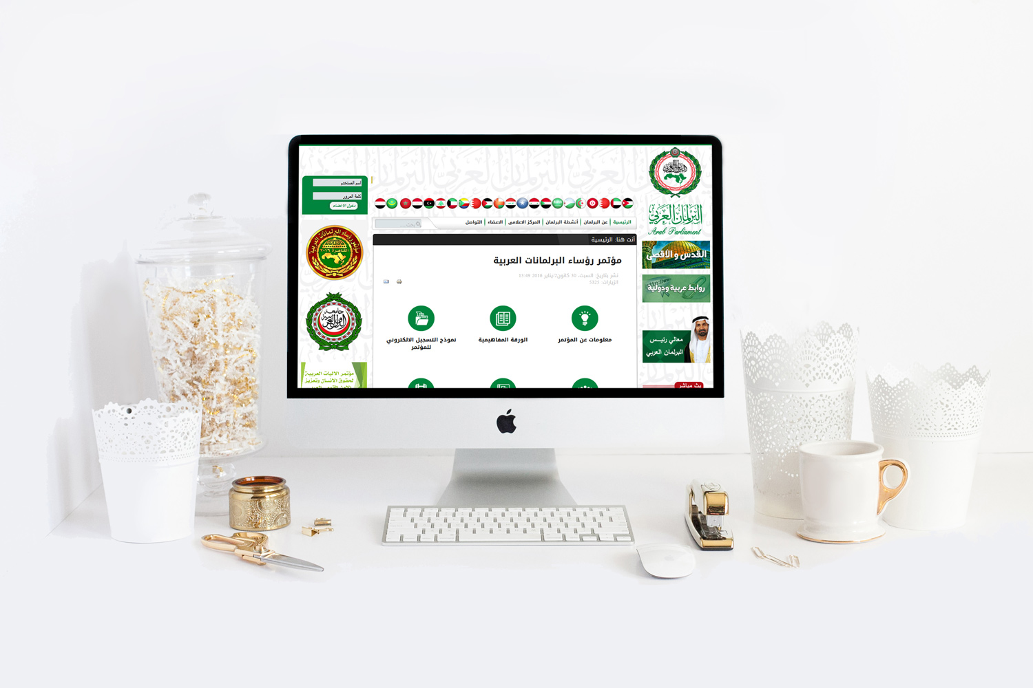 web pages design for arab Parliament