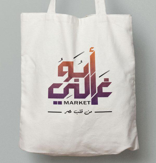Abu Ghaly Market