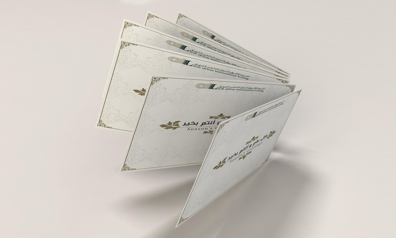 afik-greeting-card-design